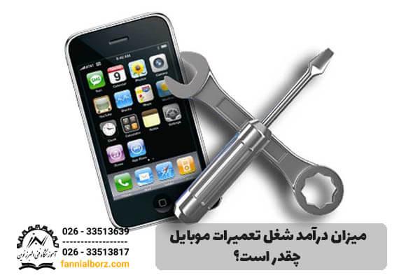شغل تعمیر موبایل